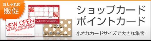 おしゃれに販促ができるショップカード・ポイントカードは、小さなカードサイズの印刷で大きな集客ツールになる!