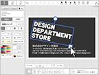 レイアウト編集ツールで自由自在にデザインを作成して印刷できる