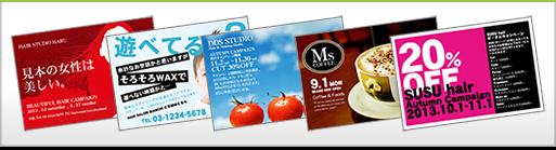 DMはお客様との架け橋となる有効なビジネスツール。様々な販促シーンや、告知手段に最適。シチュエーション別に使える豊富なデザインを用途に合わせて簡単に印刷が行えます。