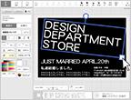 レイアウト編集ツールで自由自在にDM・ポストカードを印刷できる