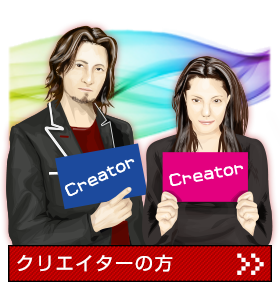 クリエイターの皆さんが作成した名刺、ポストカードのデザイン、ベクトルデータや写真、音源などの各種データの発表・販売ができるサイトです。