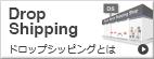 ドロップシッピング - 誰でも無料でネットショップ開業