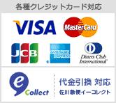 名刺お支払いはクレジットカード・代金引換・銀行振込