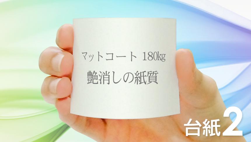 名刺の印刷をマットコート紙:180kg(標準)でデザインして、名刺を作成