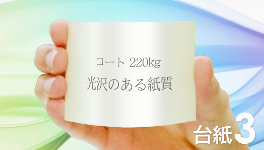 名刺の印刷をコート紙:220kg(厚口)でデザインして、名刺を作成