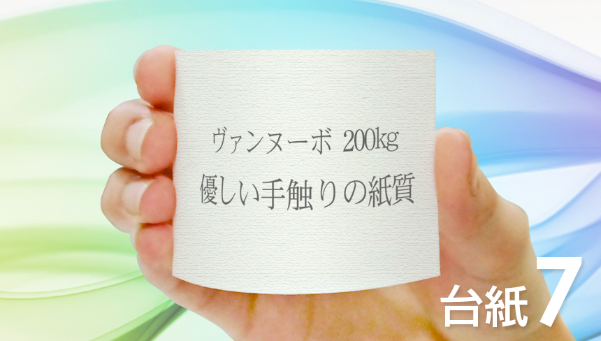 名刺の印刷をヴァンヌーボ紙:200kg(特殊紙)でデザインして、名刺を作成