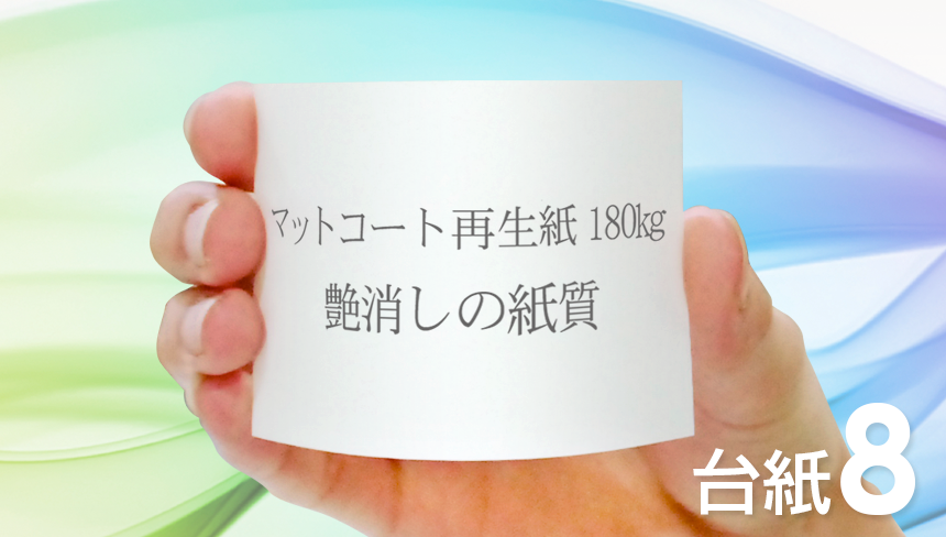 名刺の印刷をマットコート再生紙:180kg(再生紙)でデザインして、名刺を作成
