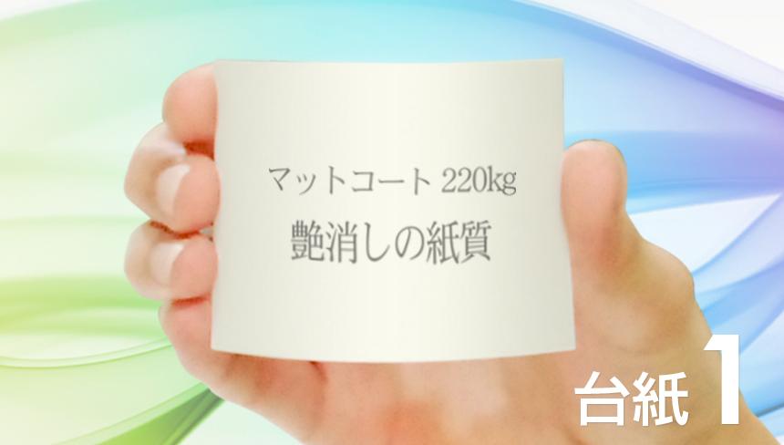 はがき・DM・ポストカードのデザインをマットコート紙:220kg(イエロー系)で作成