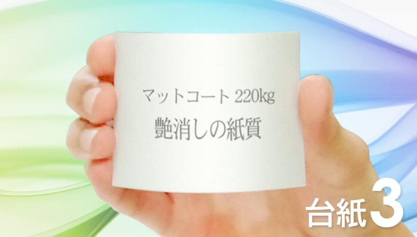 はがき・DM・ポストカードのデザインをマットコート紙:220kg(ホワイト系)で作成