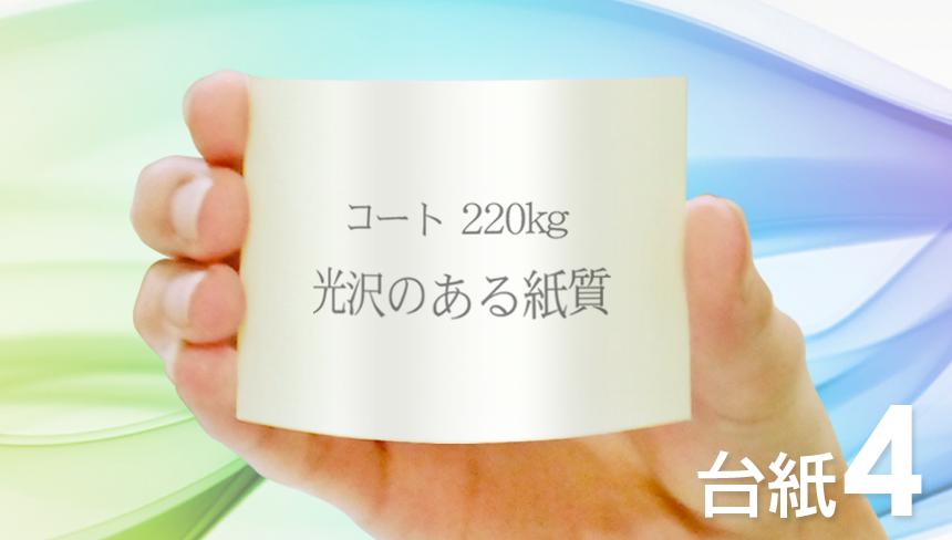 はがき・DM・ポストカードのデザインをコート紙:220kg(イエロー系)で作成