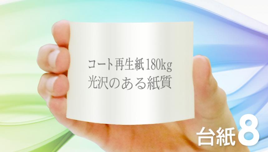 はがき・DM・ポストカードのデザインをコート再生紙:180kg(再生紙)で作成