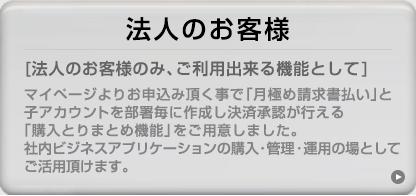 新規登録アカウント作成(法人のお客様)へ